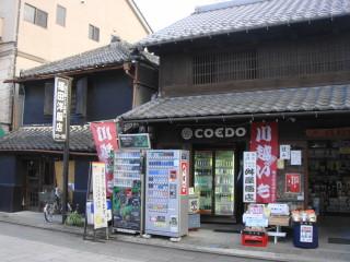 06 福田家住宅