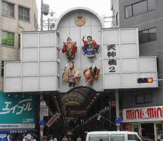 05 天神橋筋二丁目